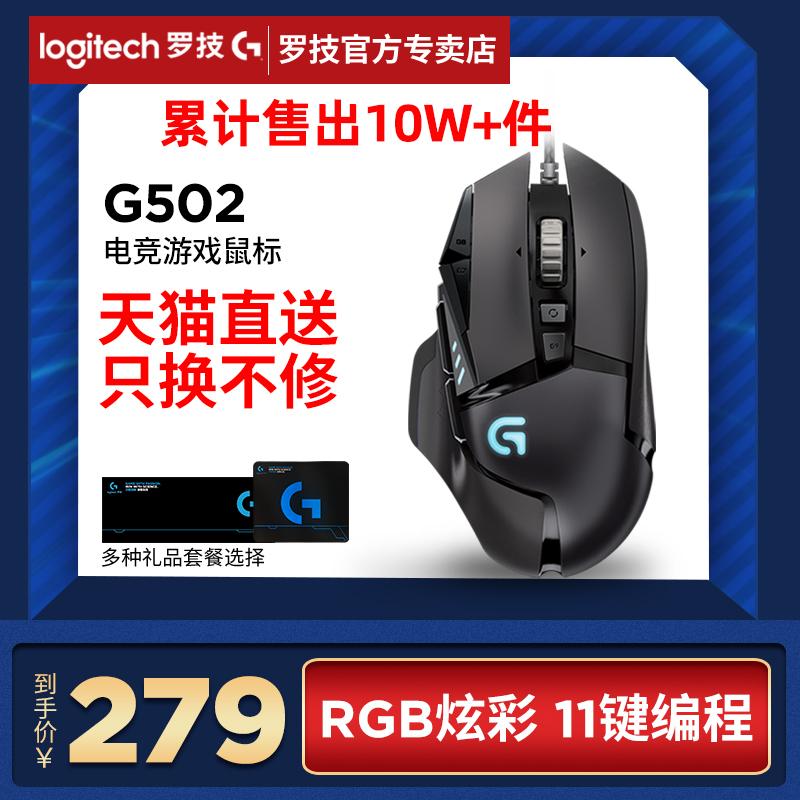 罗技G502/g502hero主宰者有线游戏鼠标电竞宏编程LOL绝地求生吃鸡