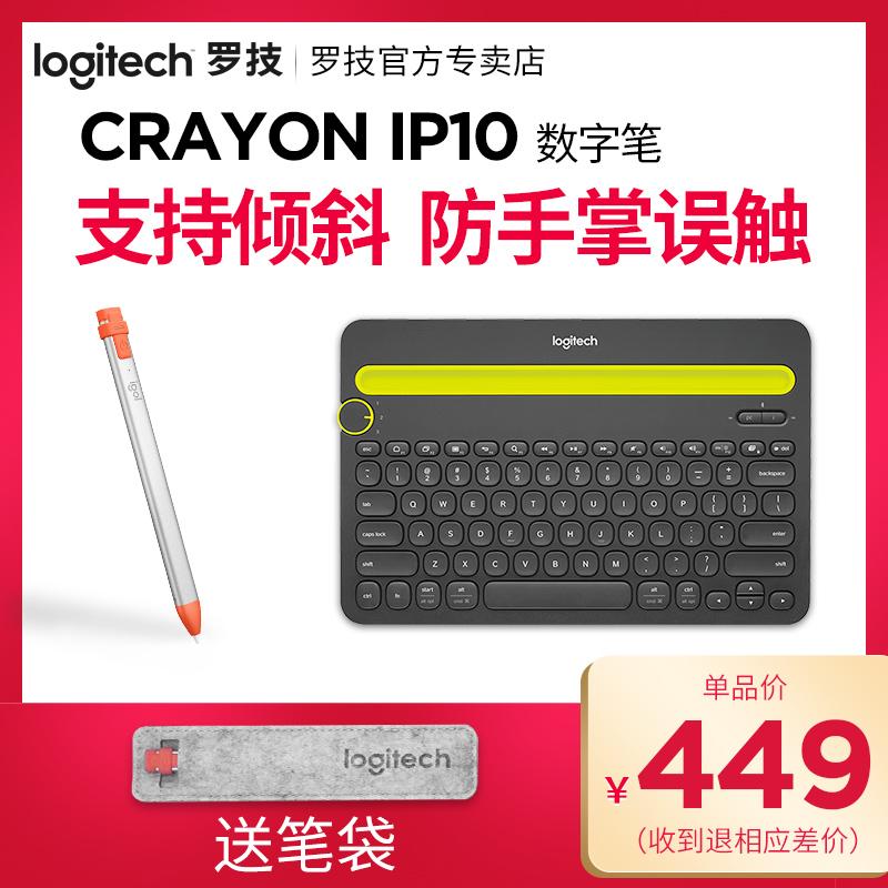 单品449 罗技Crayon iP10数字笔触控手写笔苹果ipad平板pencil