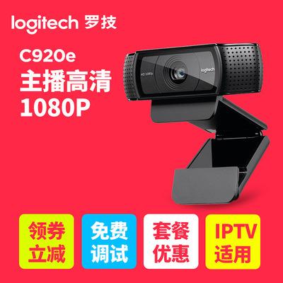 包邮罗技C920高清视频带麦克风直播网络YY主播商务会议高清摄像头