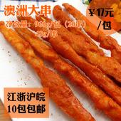 澳洲大串鸡肉烤肉串炸串串的食材 里鸡肉里脊油炸小吃烧烤半成品