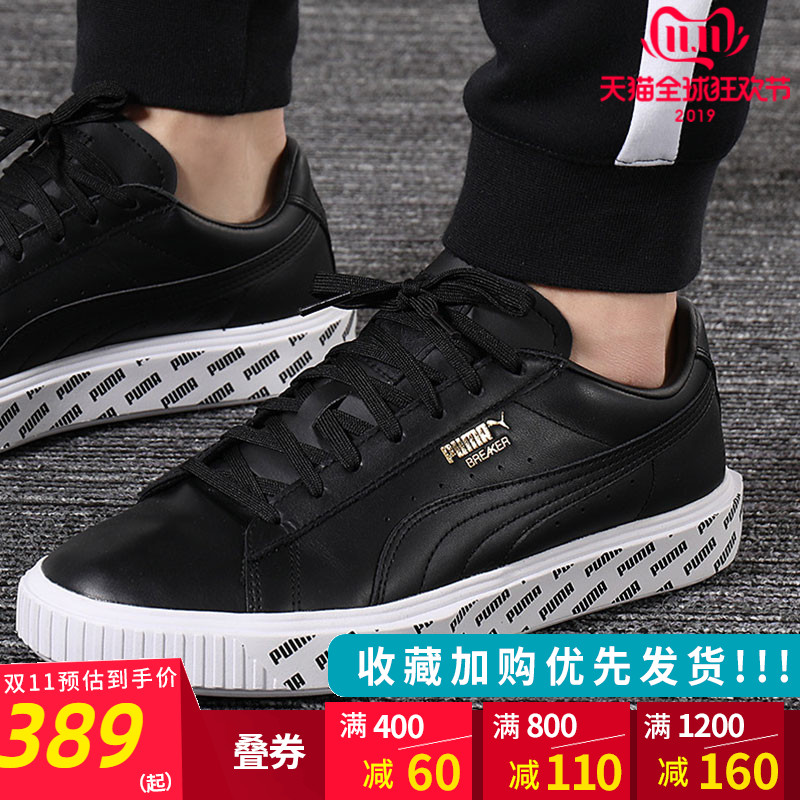 PUMA彪马轻便板鞋男女鞋2019冬季新款单鞋运动鞋休闲鞋369198-01