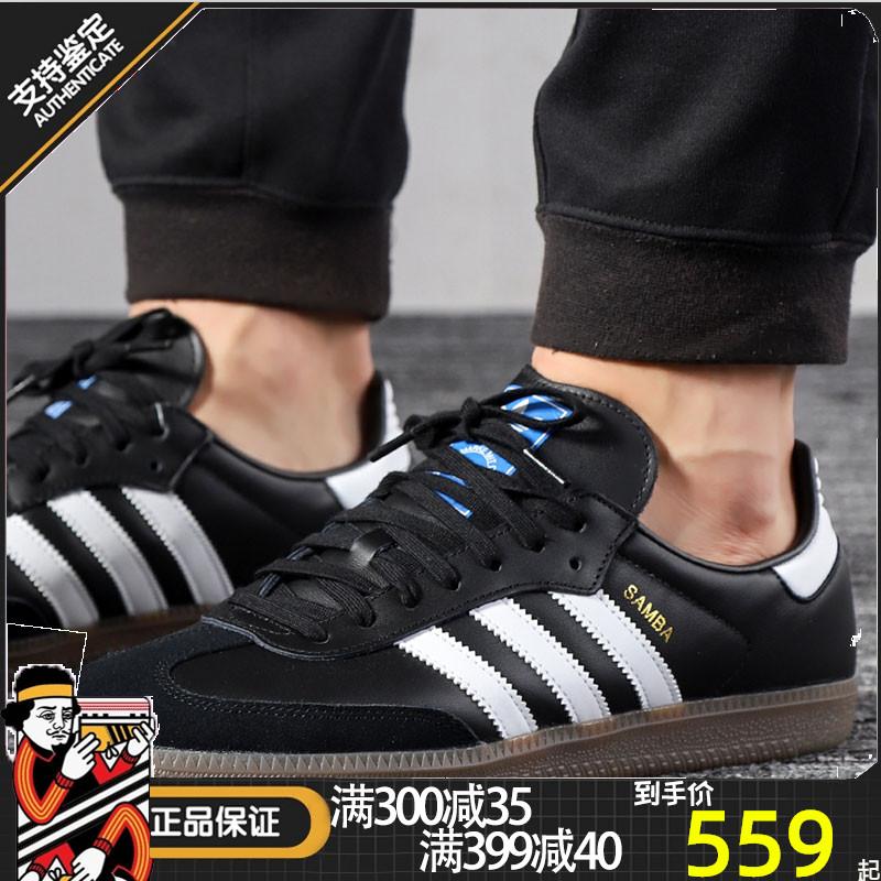 阿迪达斯男鞋三叶草samba复古小白鞋2019冬季新款滑板鞋潮B75807
