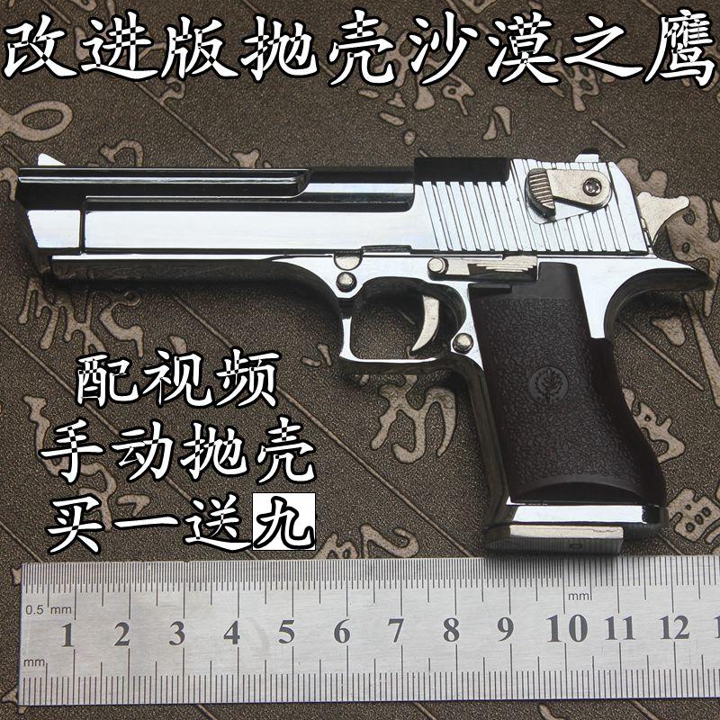 1:2.05全金属抛壳沙漠之鹰拆卸仿真玩具儿童手枪模型不可发射子弹