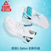 男女情侣鞋 轻便休闲鞋 透气 匹克态极1.0PLUS科技跑鞋 减震运动鞋图片
