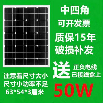 太陽能蓄電池家用