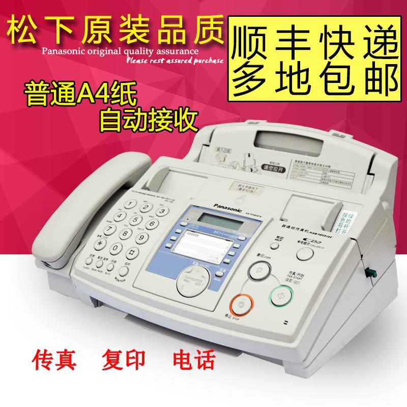 顺丰多地包邮松下全新普通A4纸传真电话一体机办公传真机家用