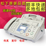 Shunfeng multi-post Panasonic new ordinary A4 paper fax telephone all-in-one office fax machine home