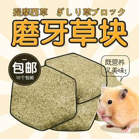 仓鼠磨牙草饼用品粮食鼠鼠生活馆磨牙石零食小金丝熊棒 10个包邮