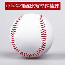 中小学生练习用球初学者训练比赛专用儿童 皮质软式硬式棒球垒球