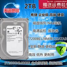 正品希捷ST2000NM0033 2T企业级硬盘2TB监控硬盘7200转128M 2000G