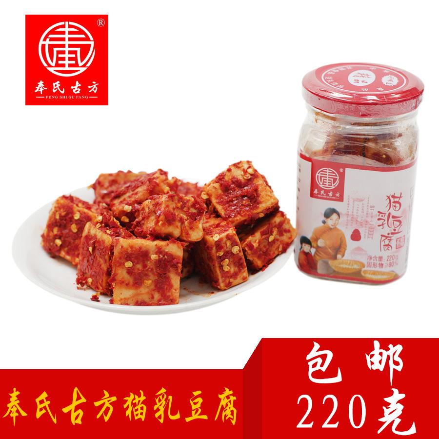 湖南特产香辣霉豆腐纯手工新化农家自制酱臭豆腐乳麻辣味小瓶220g