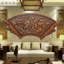 Dongyang wood carving fu character fan pendant living room background wall hanging chinese antique solid wood camphor Wood Xuan Guan hanging screen