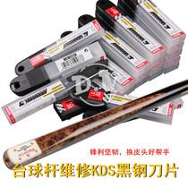 KDS黑钢刀片台球杆换皮头修理保养DIY工具斯诺克中八花式九球配件