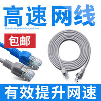 Network cable High-speed home computer finished products outdoor super five class 8 core 10m 20 30 50 100 300 meters