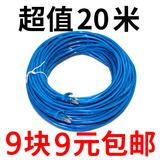 网线 家用 高速超五类电脑宽带网络跳线成品包邮 10 50 100m 20米