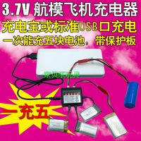 Remote control aircraft charger helicopter quadcopter 3.7V 7.4V lithium battery usb line