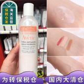 保税 Avene雅漾修护洁面乳300ml 18年加量装 洗面奶卸妆温和敏感