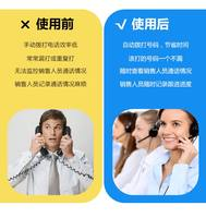 4G full Netcom smart phone computer automatic dialing phone marketing Android Android wireless landline