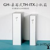 全铝 小体积超薄便携 迷你ITX迷你HTPC装 GH2桌面办公电脑机箱