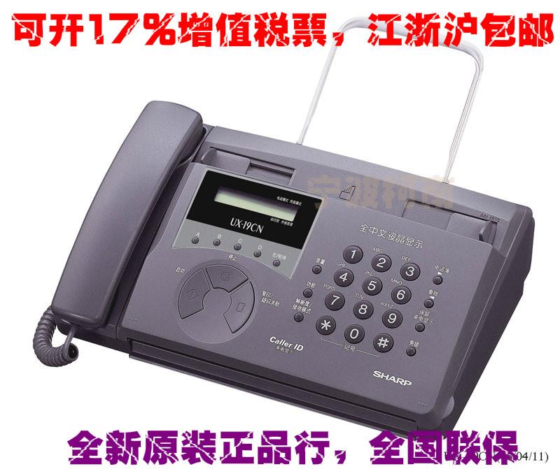 正品行货夏普UX-39CN FO-58CN全中文来电显示热敏纸传真机联保