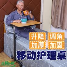 安装简单滚轮 多功能折叠升降床边餐桌可移动便捷式老人护理家居