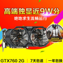 吃鸡显卡高端GTX760 2G 256位台式独立游戏电脑显卡秒750ti950660