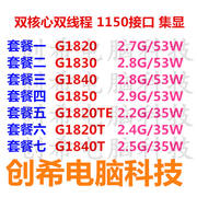 Chuangxi G1820 G1840 G1850 G1830 T TE dual-core 1150 official version of the set of scattered CPU