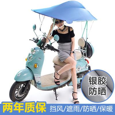 电动车遮阳伞雨棚摩托车伞雨篷挡雨防晒伞电瓶车伞雨篷伟丰遮阳伞