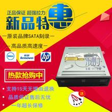 惠普DVD SATA串口光驱台式机内置光刻录机 RW刻录 联想 原装 DELL