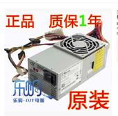 全新DellVOSTRO V220S 230S 260S 790S 200 TFX0250P5W小机箱电源
