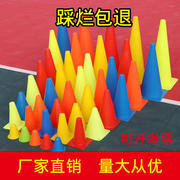 Football training equipment sign barrel sign dish sign rod barrel sign ice cream bucket obstacle basketball training equipment