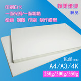 White paper jam hand-painted white paper drawing hard white paper business card A3A4 printed paper one side smooth one side rough
