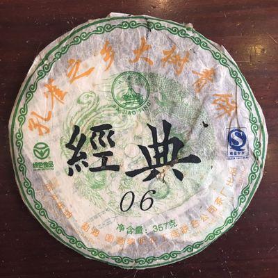 【八角亭】2006年 黎明茶厂 经典06  孔雀之乡大树青饼  357g/饼