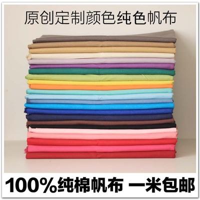 1米包邮 帆布 面料加厚纯棉麻布料纯色桌布窗帘沙发垫床单diy手工在哪买