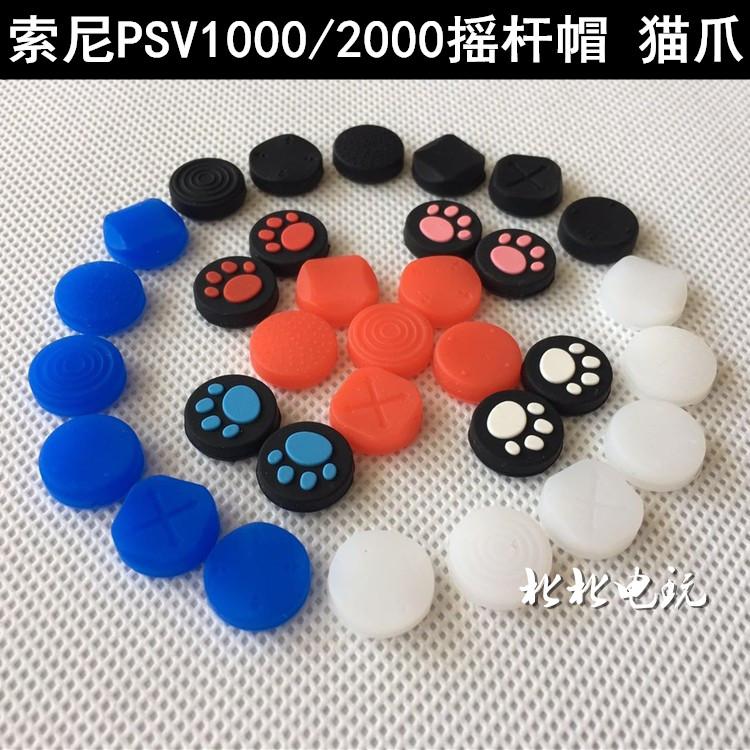 PSV1000 2000 PS Vita����甯� ����杞��� 纭��跺� ����淇��ゅ附 ����甯�