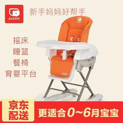 佳田JUSTIN 儿童餐椅多功能折叠可平躺宝宝餐椅婴儿餐椅新生儿摇