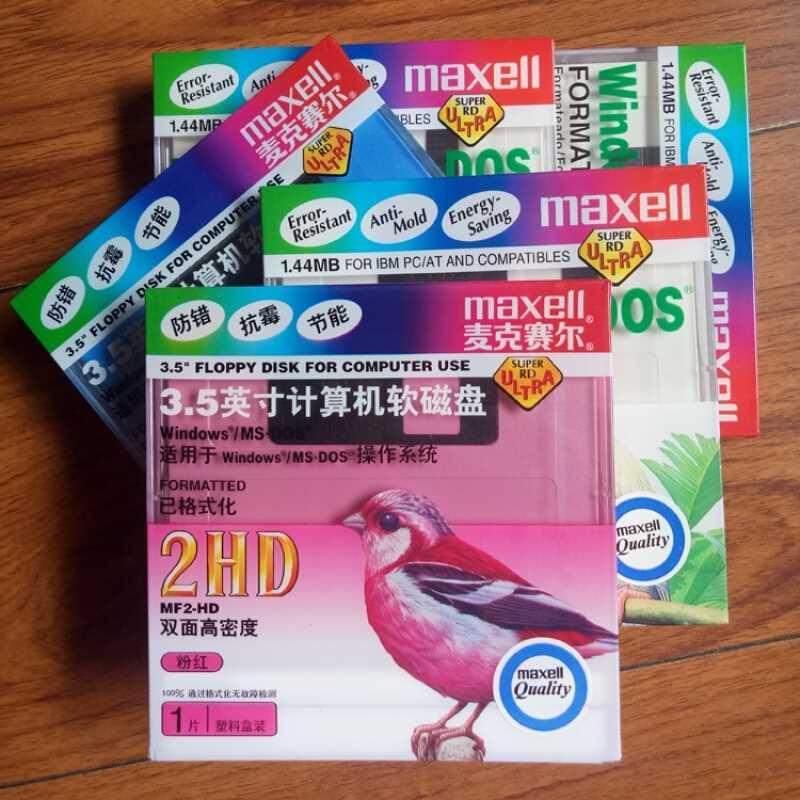 5张包邮 软盘 绣花机纺织机 电脑磁盘 A盘 3.5寸软盘 1.44M软磁盘