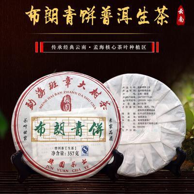 云南渤海班章大树茶布朗青饼357g 普洱茶生茶2014年经典普洱