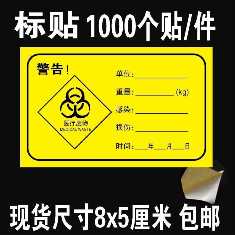 不干胶医疗废物标识标签 医疗垃圾警示标志 医疗废物袋封口贴
