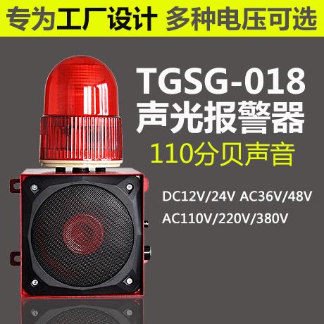 天冠TGSG-018声光报警器 工业声光一体化报警器220V音量可调