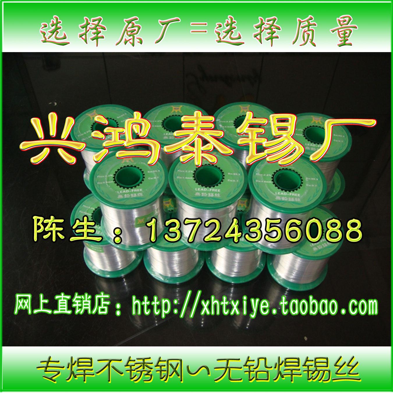 兴鸿泰xht专焊不锈钢焊锡丝1.0 0.8 0.6 0.5mm环保无铅锡线 800g