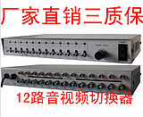 12-channel audio and video switcher 12 in 1 out AV audio and video switcher factory direct sales volume Congyou