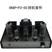 2016清仓优价厂家直销6N8PFU50胆机套件甲类功放发烧电子管散件