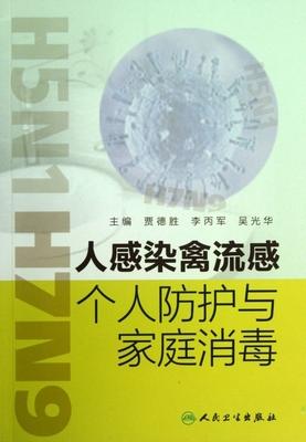 人感染禽流感个人防护与家庭消毒 医学卫生 博库网
