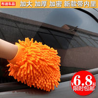 Budi Car Wash Gloves Car Gloves Double Sided Chernel Coral Plush Gloves Car Cleaning Supplies