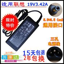 联想 Lenovo 昭阳 旭日 笔记本电脑电源适配器 19V3.42A 充电器线
