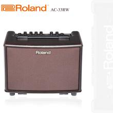 正品Roland/罗兰  AC-33/AC33-RW 玫瑰木 原声吉他专用音箱/音响