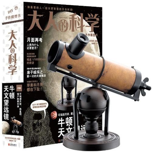 大人科学 望远镜