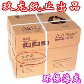 玖龙纸业海龙复印纸70/80克打印A4复印纸 80g复智进口A4白纸包邮图片