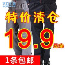 劳保裤 工作服裤 工裤 包邮 1条 春秋夏季涤棉 男长裤 工作裤